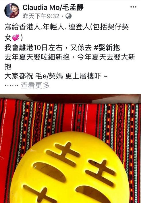 毛孟靜亦表示自己離港10日。