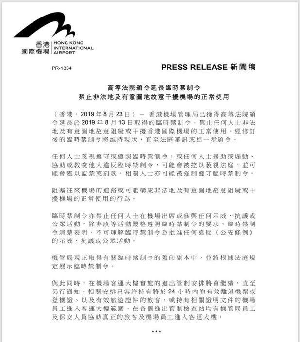 機管局發新聞稿解釋延長禁制令的內容。