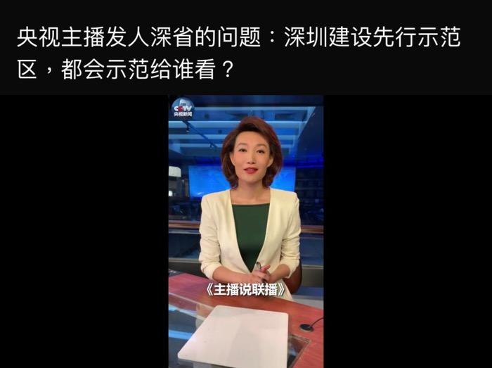 中央台社媒欄目「主播說聯播」,提出發人深省的問題。