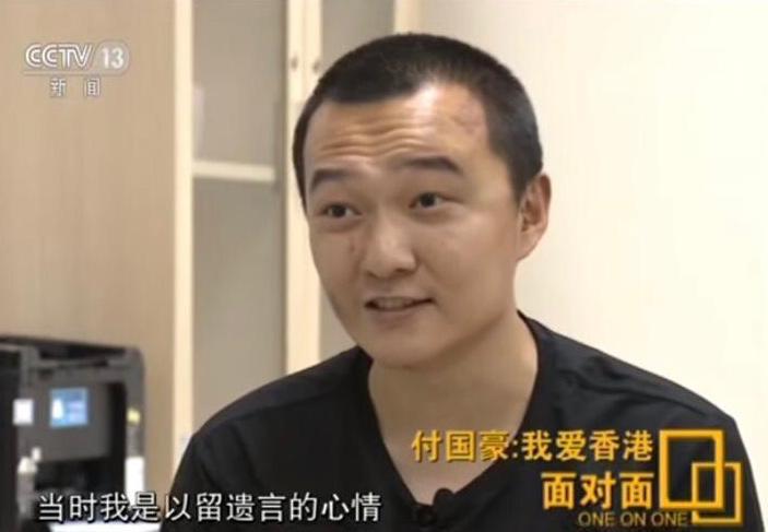 付國豪接受央視訪問,表示被襲時曾留下遺言。