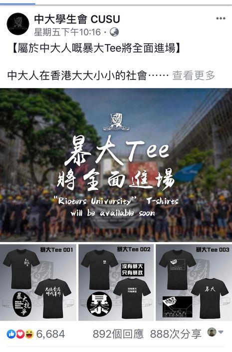 """中大学生会制作了三款T裇""""暴大Tee""""。中大学生会facebook截图。"""