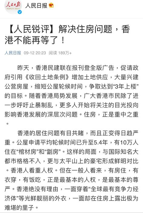 人民日報發聲,指解決香港住屋問題,不能再等了!