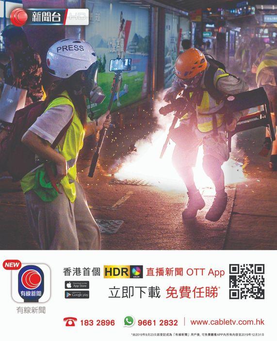 有線電視推出香港首個24小時HDR直播新聞OTT App