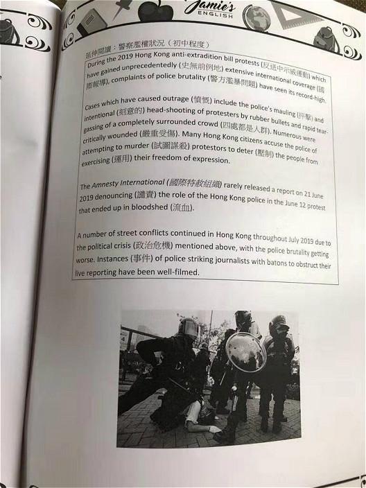有教材直指「警察濫暴」。