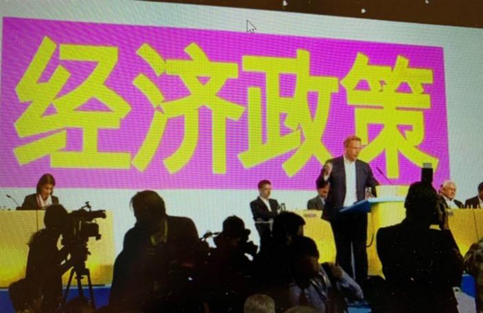 圖:林德納4月在德國自民黨黨代表大會演講中,用中文打出「經濟政策」四個大字,並用中文呼籲「德國醒來」,警告中國的威脅