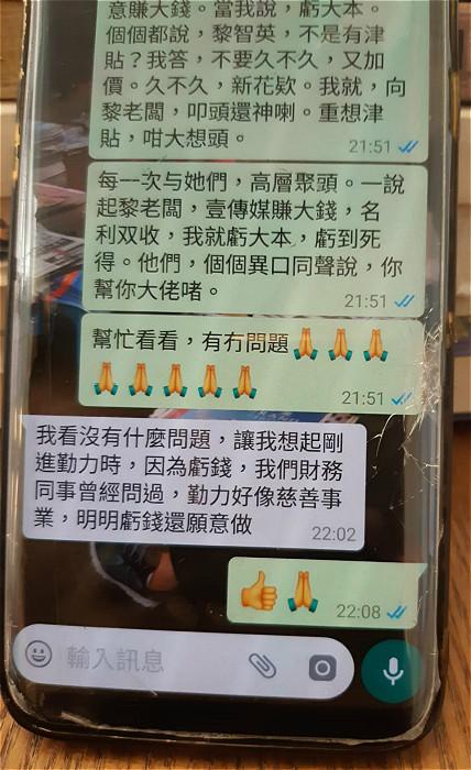 圖: 我要台灣同事,求證當年事,收到她的回覆。