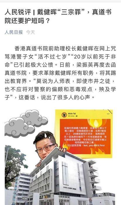 人民日報發表評論。