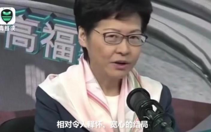 林郑话陈同佳自首可以宽心。