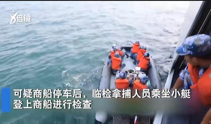 惠州艦人員出發去可疑「商船」上查處走私違禁物品。