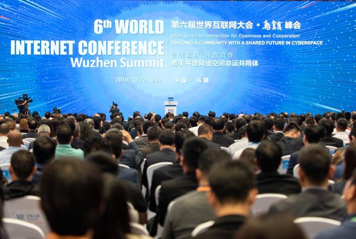 """淅江乌镇举行""""第六届世界互联网大会""""。(新华社图片)"""