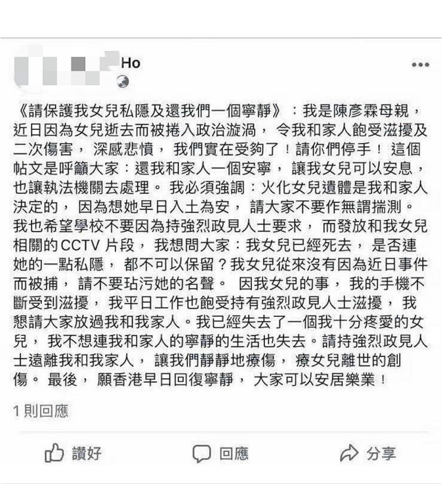 陳彥霖的媽媽何女士的帖子。
