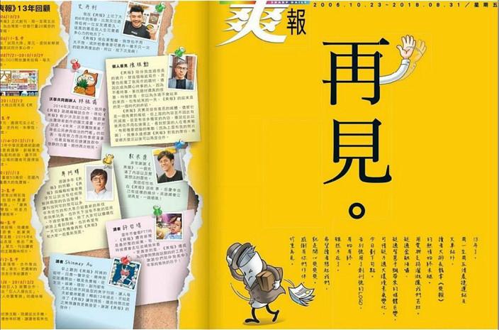 台湾爽报2006年创刊,2018年离场,初时办得非常成功,近年敌不过网络大潮。