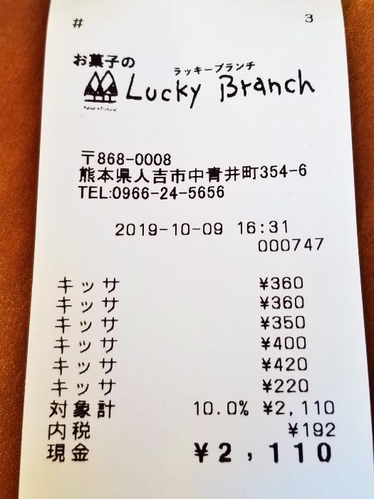 一餐只是2100日元的消费。