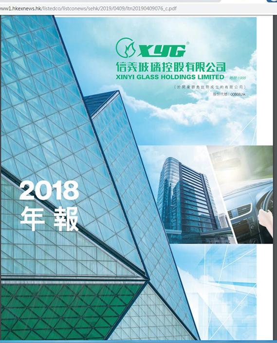 信義玻璃營業額、純利及派息連年創新高,是一隻仍在增長的好股。