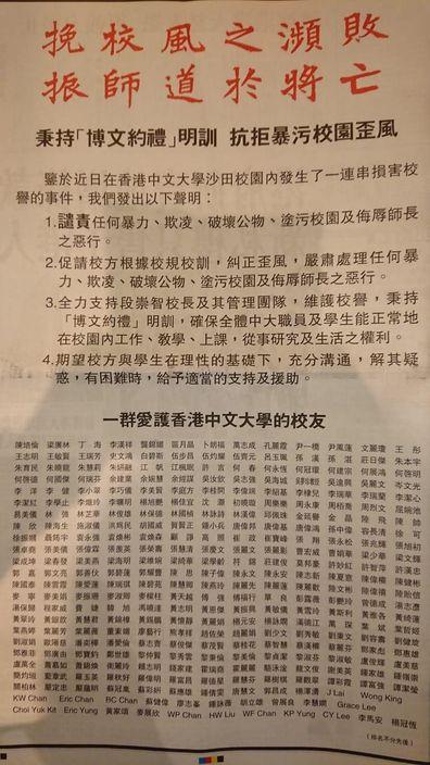 中大校友在報章發表聲明,「挽校風之瀕敗,振師道於將亡。」
