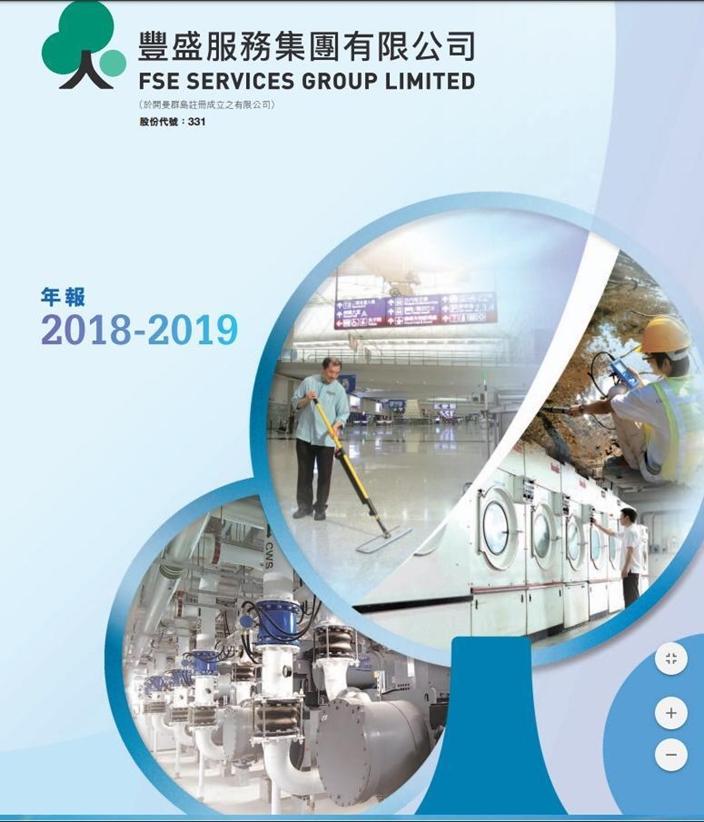 豐盛服務(331)主業機電工程,業績穩中有增長,股價估值平宜有高息。