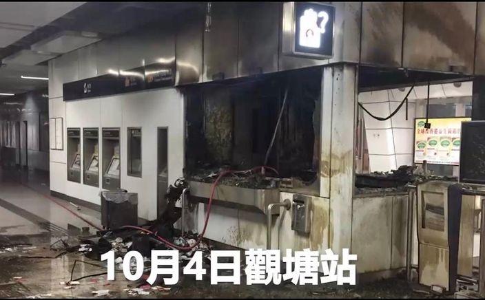 多個港鐵車站遭嚴重破壞。
