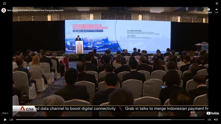 新加坡重慶互聯網數據專用通道, 吸引多間中國及新加坡企業積極參與,網上圖片。