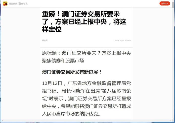 圖:澳門成立證交所建議上報中央的新聞
