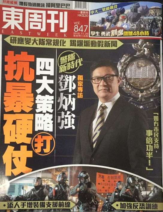 新任一哥鄧炳強接受東周刊專訪,談到抗暴四大策略。