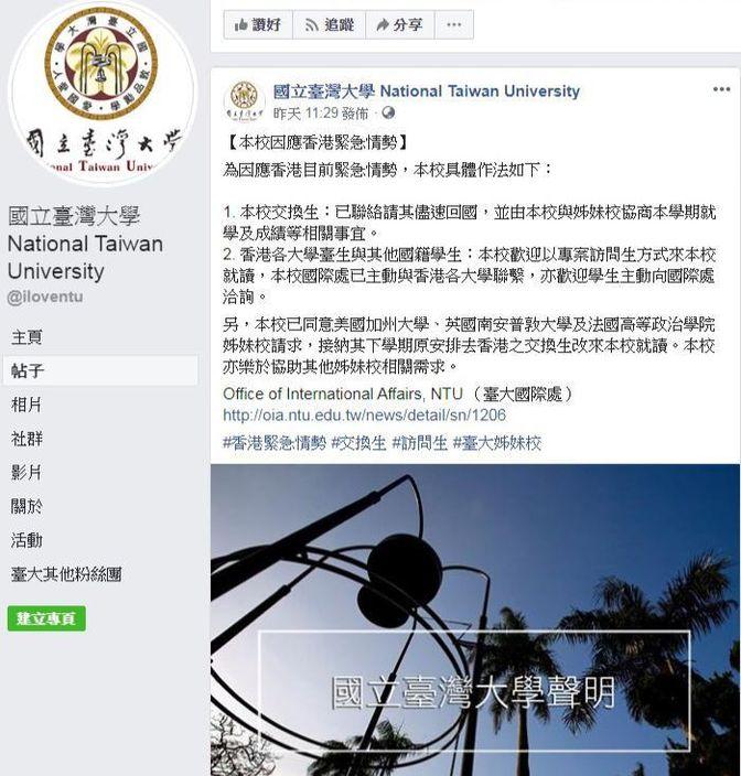 国立台湾大学在面书发声明,摆明抢香港的大学国际生。
