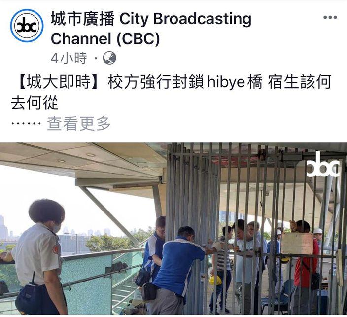 城大校方封鎖hibye橋。城市廣播facfebook圖片。