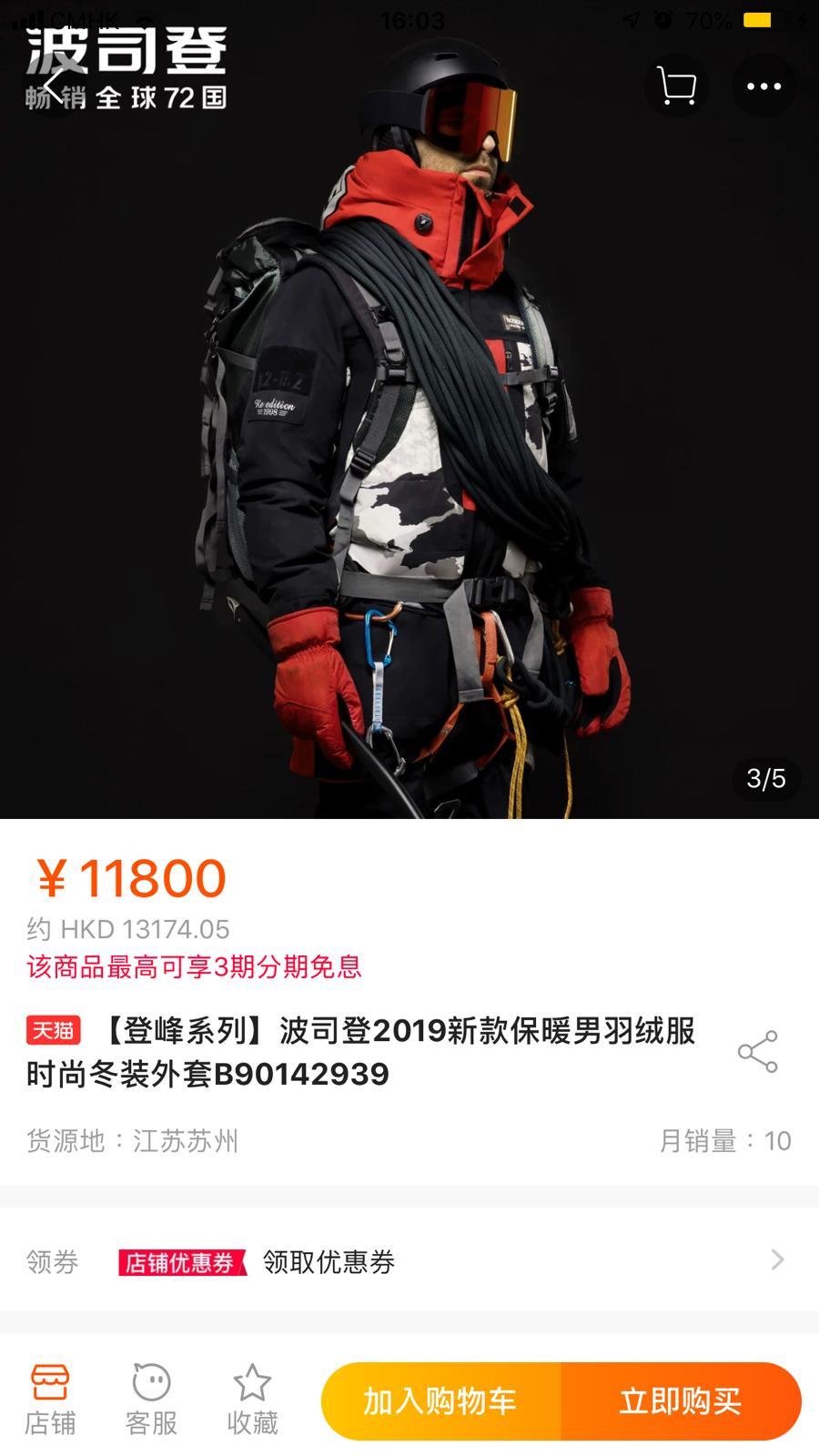 淘寶網可見波司登的登峰系列羽絨,最貴賣11800人民幣。