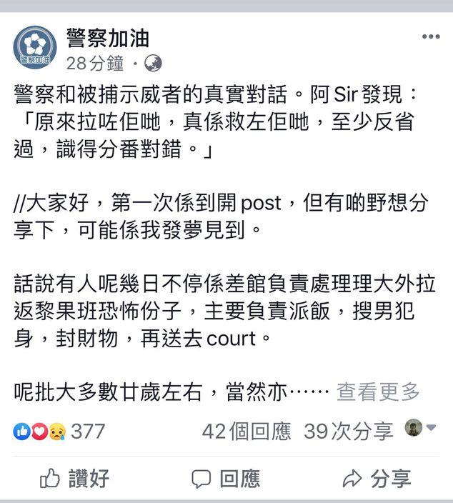 警察和被捕者的对话实录。警察加油专页截图