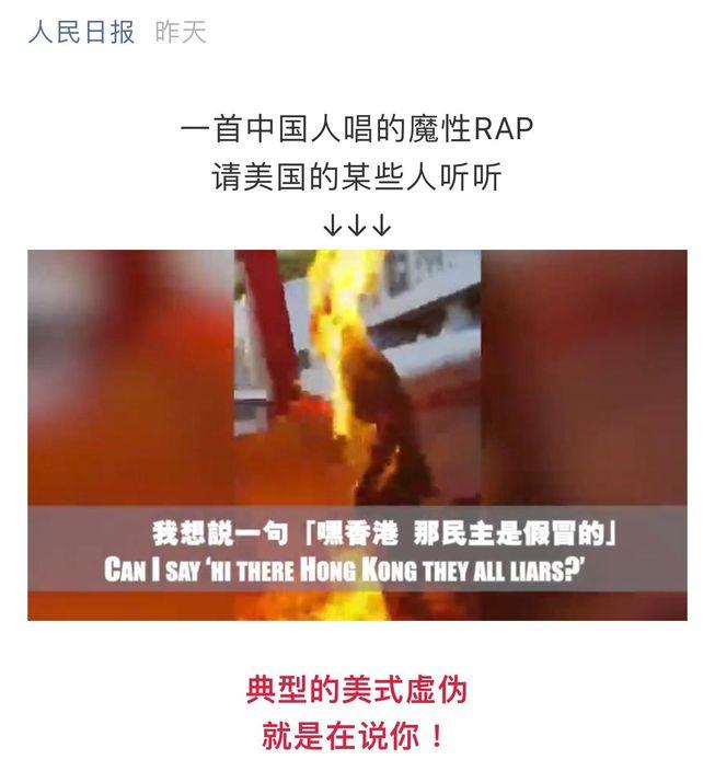 人民日報rap歌見到綠衣人被燒的畫面。