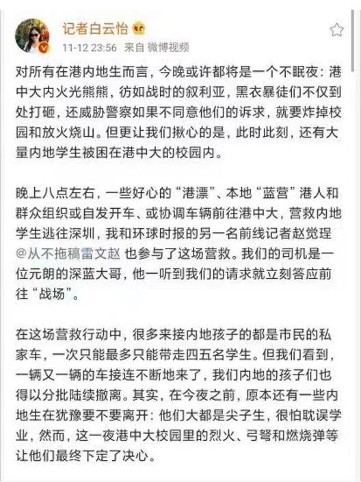 環球時報記者白雲怡的微博帖文。