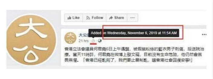 點擊大公報帖子上的「時鐘」標簽,就會顯示帖子的原始發布時間。