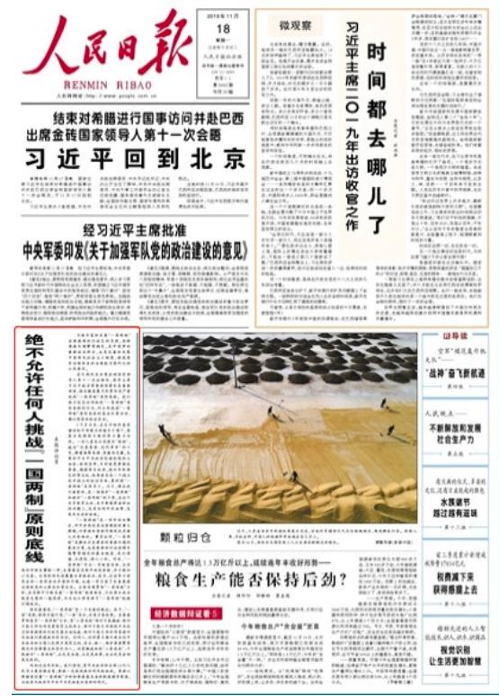 人民日報頭版登評論員文章評香港局勢