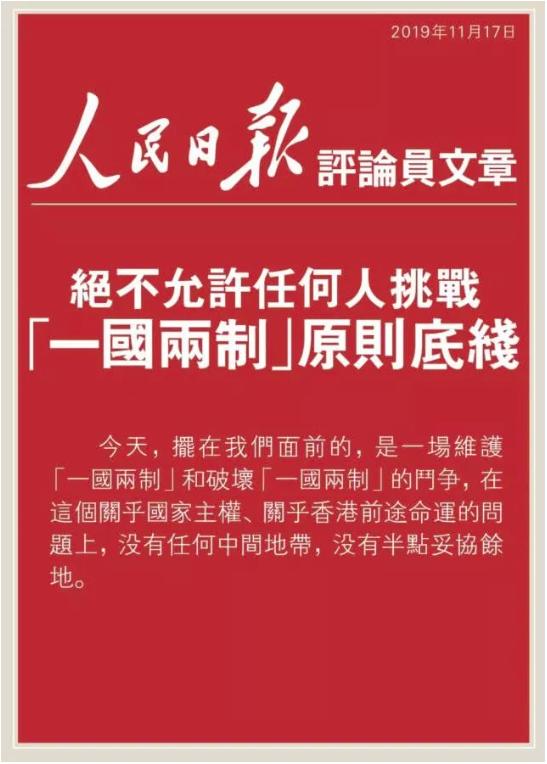 """人民日報頭版登評論員文章:擺在我們面前的,是一場維護""""一國兩制""""和破壞""""一國兩制""""的鬥爭"""