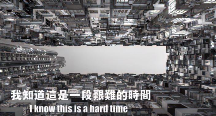 歌詞為香港打氣