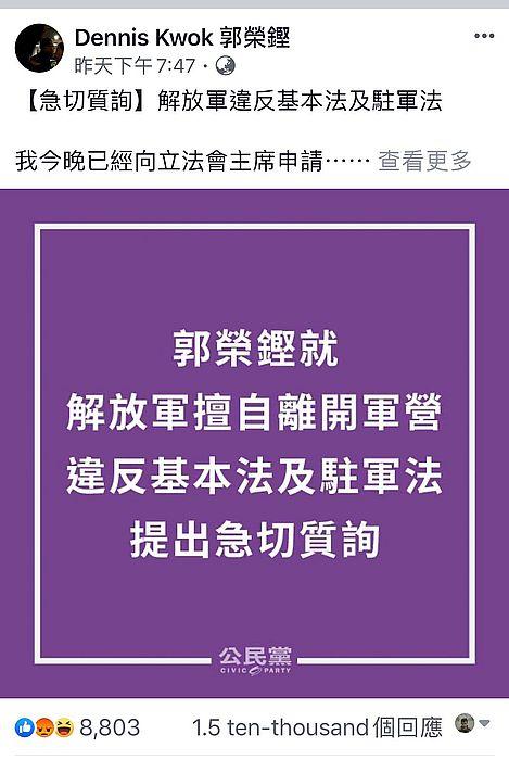 郭榮鏗在facebook上提出質疑。