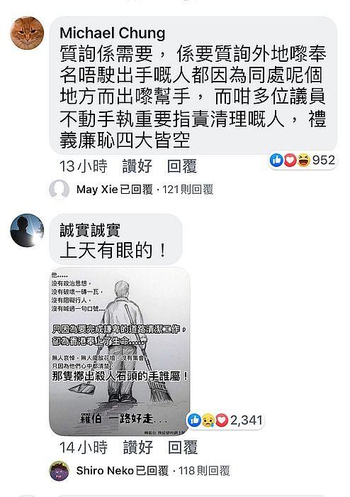 有網民貼出被黑衣人掟磚致死的清潔工羅伯伯的素描畫像,說「上天是有眼的」。