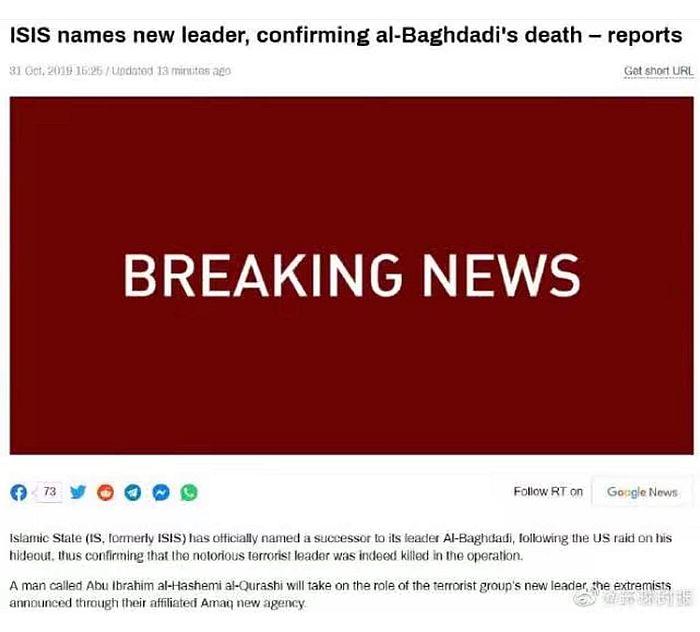 「伊斯蘭國」通過阿瑪克通訊社宣佈新領導人。