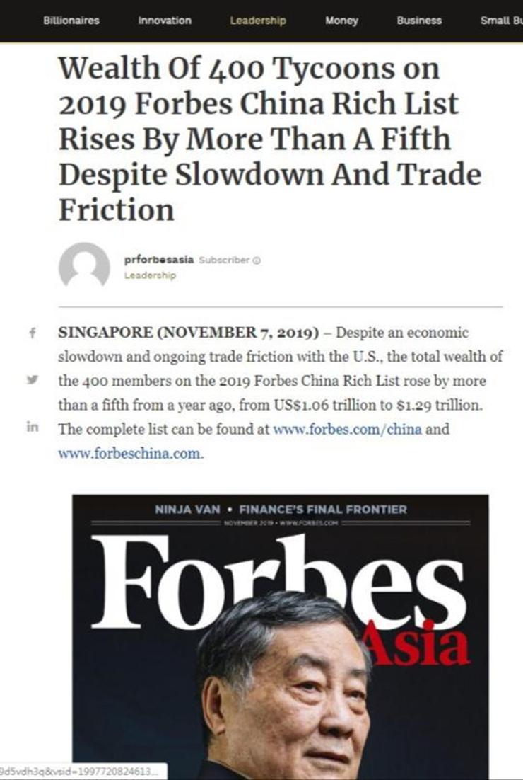 400個最富有中國人2019年財富共增長兩成!
