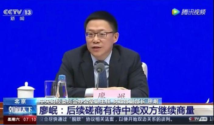 中國財政部副部長廖岷。