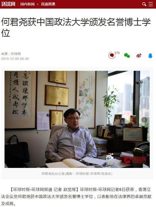 環球網今日報道,何君堯獲頒榮譽法學博士學位。