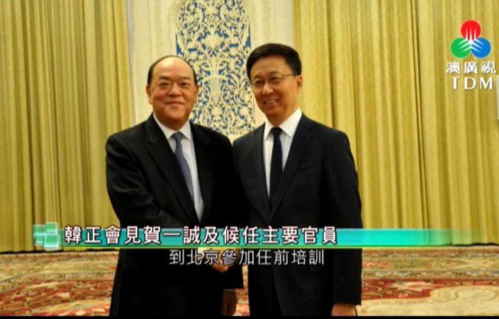 身兼中央港澳协调小组组长的副总理韩正(右)和澳门特首贺一诚(左)会面。澳广视影片截图