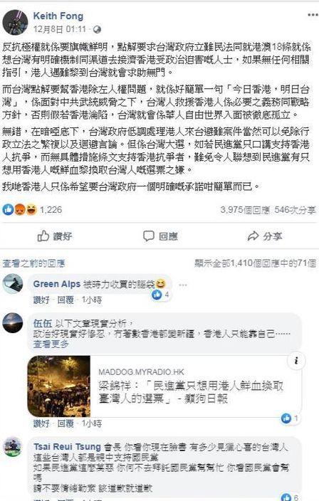 浸大學生會會長方仲賢在面書發文,怒斥台灣用香港人鮮血換選票,引來台灣網民猛烈反擊。