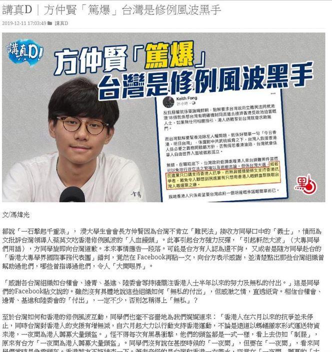 前新聞統籌專員馮煒光撰文指大專代表團越幫越忙。