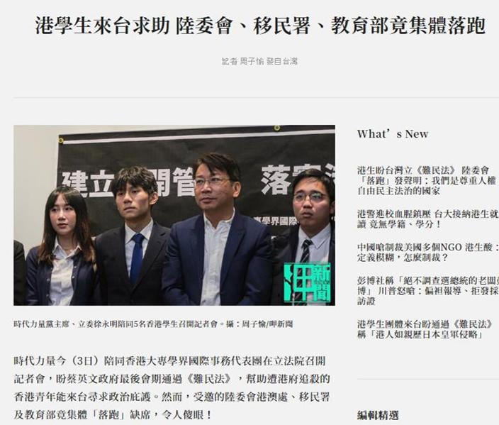 浸大、教大、岭大学生会,到台湾要求收留香港示威学生。呷新闻截图