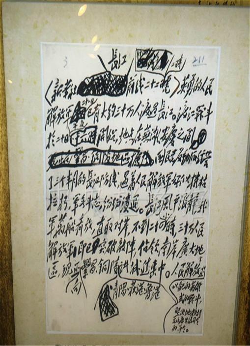 新华社展示1949年4月22日,毛泽东亲手撰写的红军渡江新闻稿。