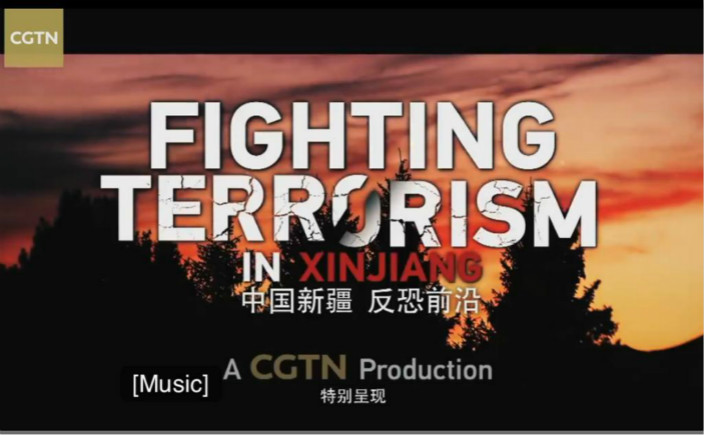 中國環球電視網發佈《中國新疆 反恐前沿》英文紀錄片。