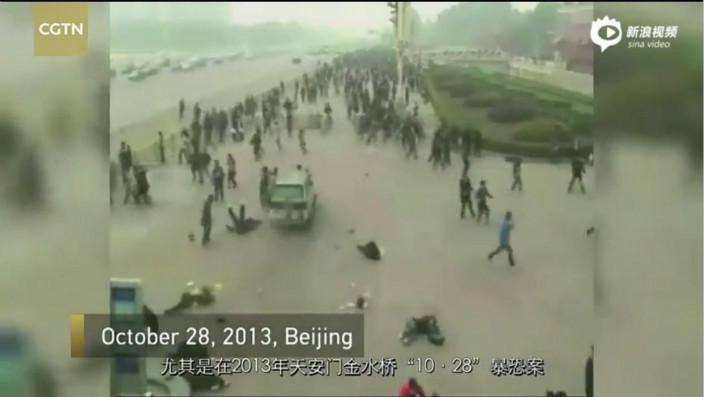 2013年北京10·28暴恐案