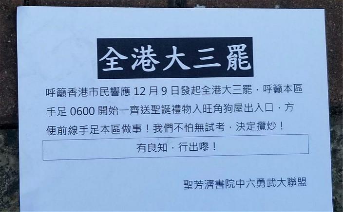 勇武中學生繼續搞「大三罷」。