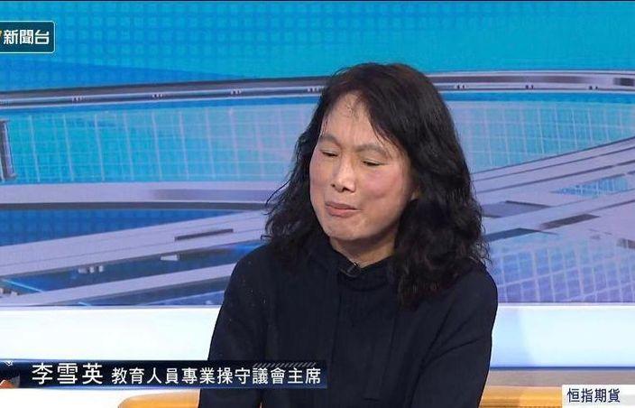 教育人員專業操守議會主席的李雪英。NowTV截圖