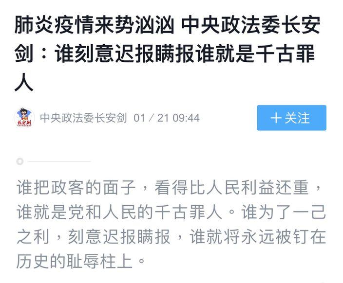 中央政法委「長安劍」的文章。
